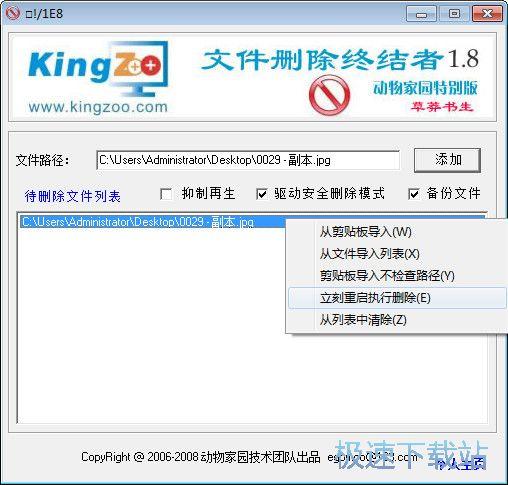 文件安全删除工具下载图片