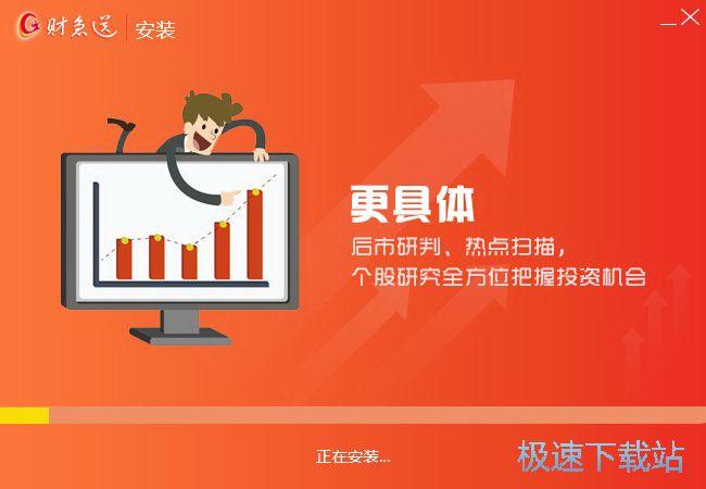 股票软件图片