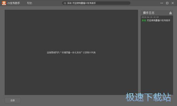 趣看CG发布助手 缩略图 01