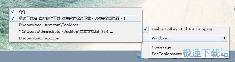 窗口置顶工具下载图片