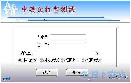 中英文打字测试软件 缩略图 01