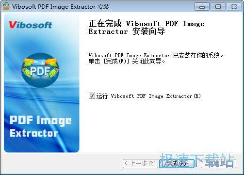 vibosoft pdf image extracto图片