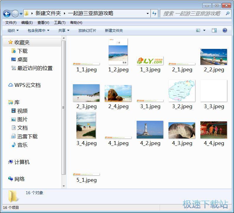 vibosoft pdf image extracto截图