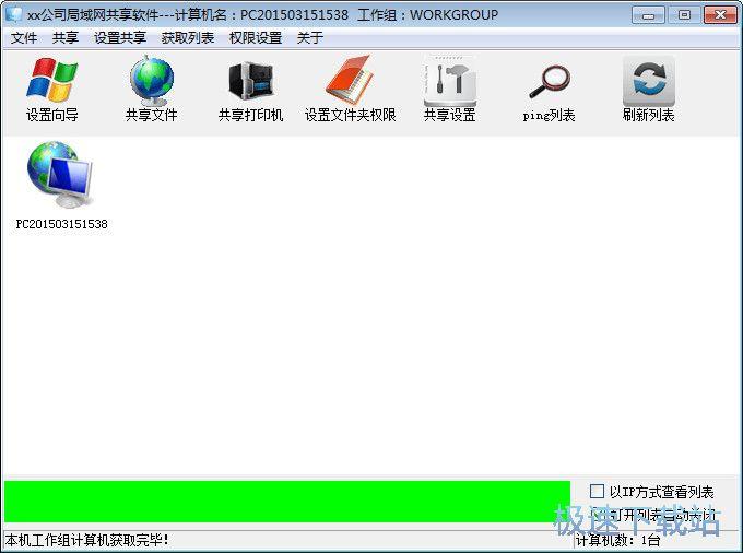 XP WIN7局域网共享软件 图片 01s