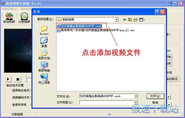 视频分割软件图片