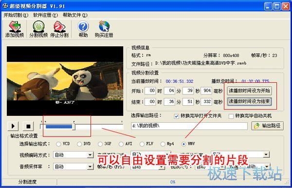 视频分割软件下载图片