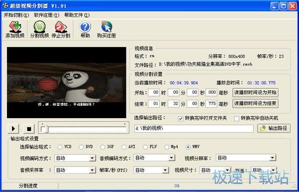 超级视频分割软件图片