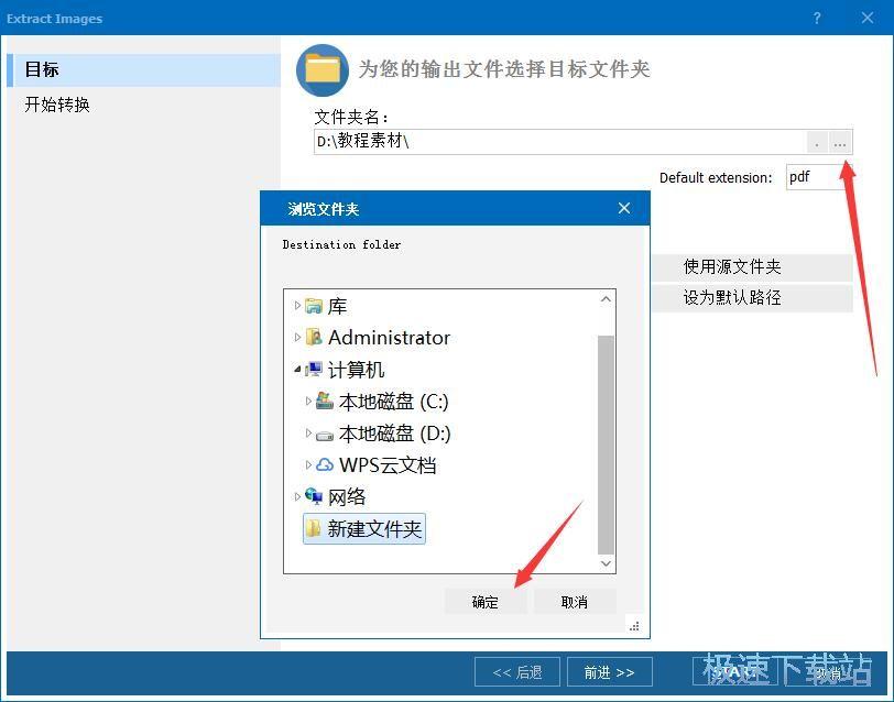 pdf电子书分割工具下载图片