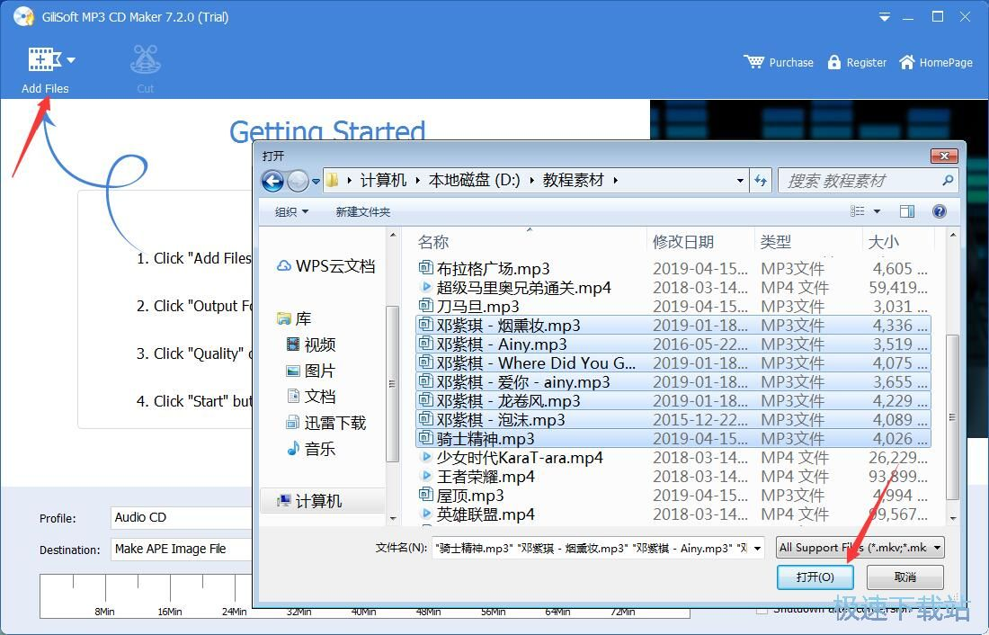 mp3刻录cd软件下载图片