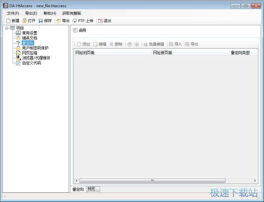 htaccess服务器配置工具下载图片