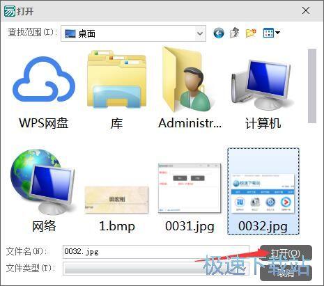 图片文字识别工具下载图片