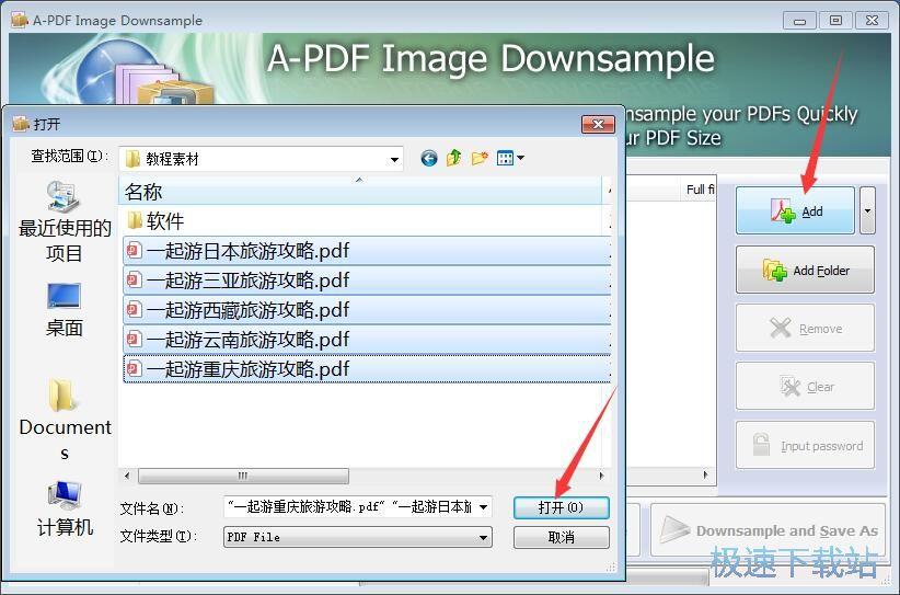 pdf图片压缩工具下载