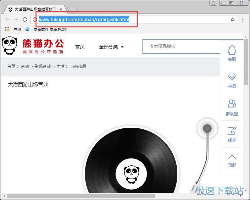 熊猫办公网音效免VIP下载助手 缩略图 02