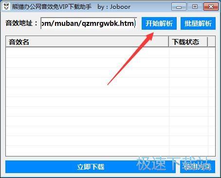 熊猫办公网音效免VIP下载助手 缩略图 03