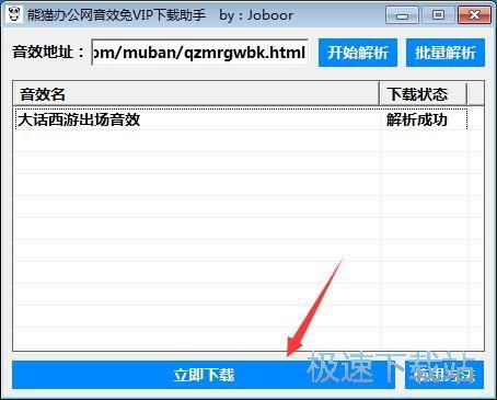 熊猫办公网音效免vip下载助手图片