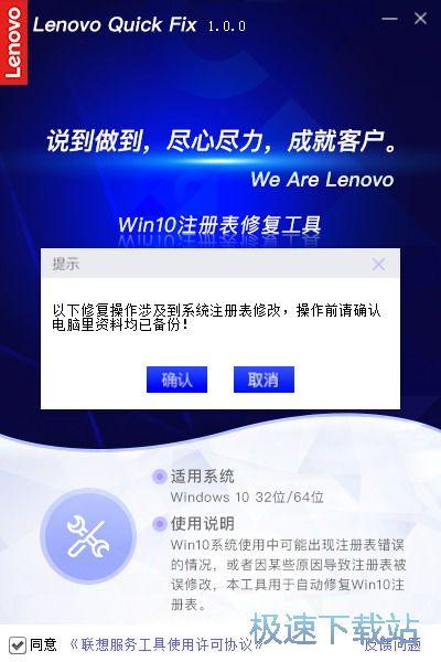 win10注册表修复工具图片