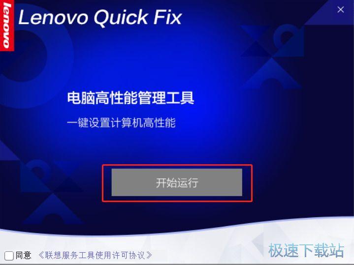 windows快速启动功能管理工具图片