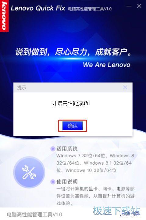 windows快速启动功能管理工具界面