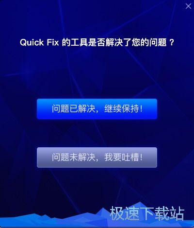 Lenovo系统文件修复工具 缩略图 09