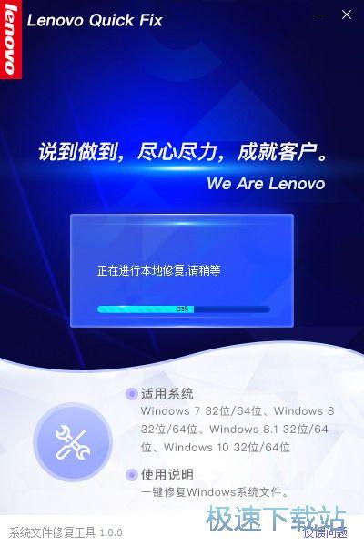 Lenovo系统文件修复工具 缩略图 05