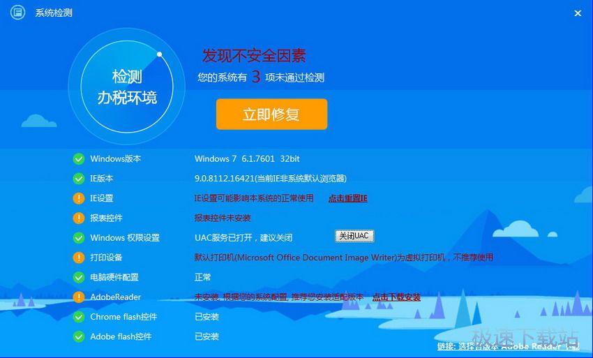 广东省电子税务局办税助手 缩略图 02