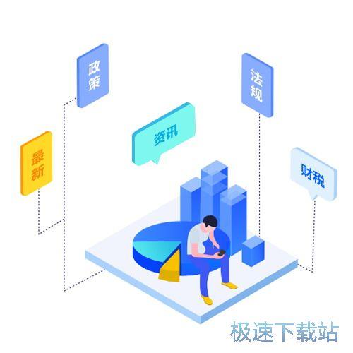 广东省电子税务局办税助手 缩略图 06