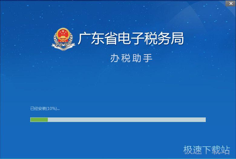 广东省电子税务局办税助手截图