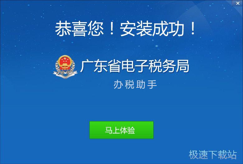 广东省电子税务局办税助手 缩略图 09