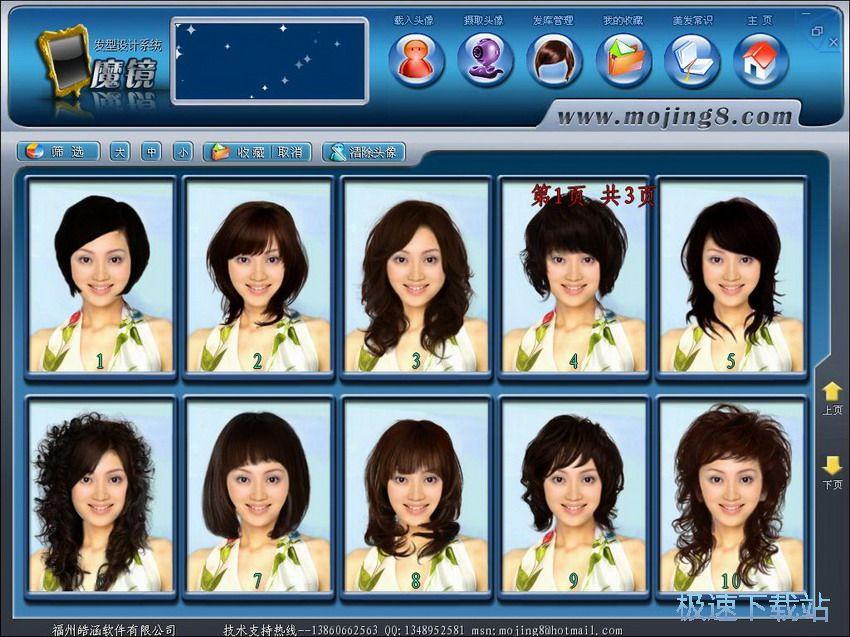 发型软件图片