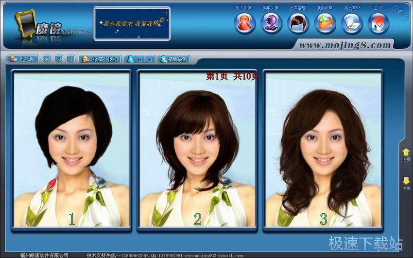 魔镜发型设计系统图片