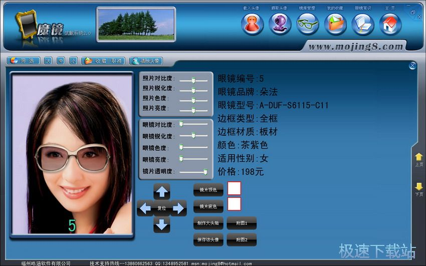 眼镜试戴软件下载截图
