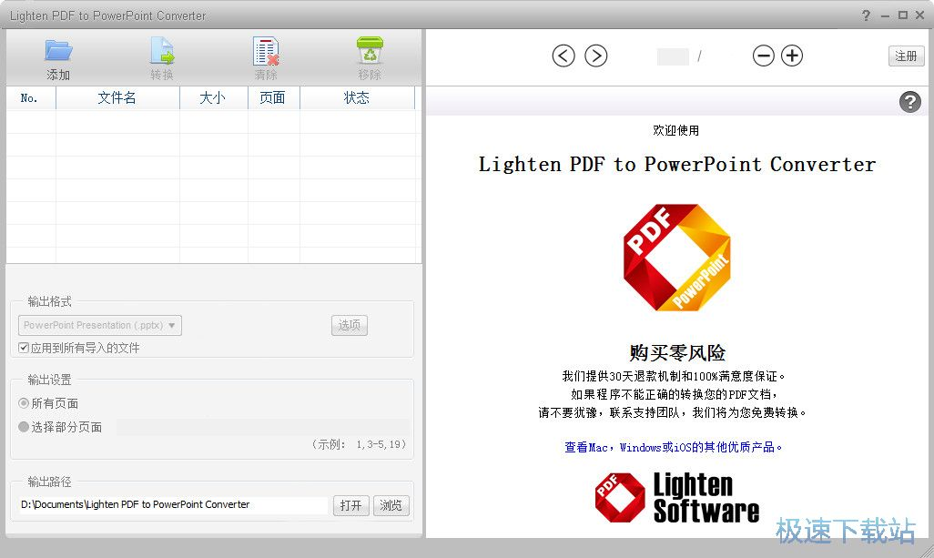 Lighten PDF to PowerPoint Converter 缩略图 01