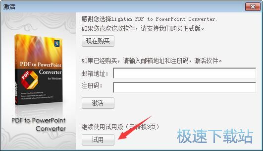 Lighten PDF to PowerPoint Converter 缩略图 03