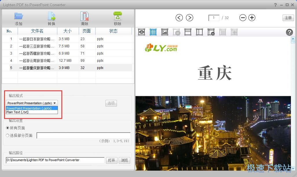 Lighten PDF to PowerPoint Converter 缩略图 06
