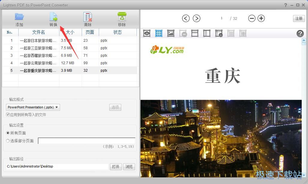 Lighten PDF to PowerPoint Converter 缩略图 08
