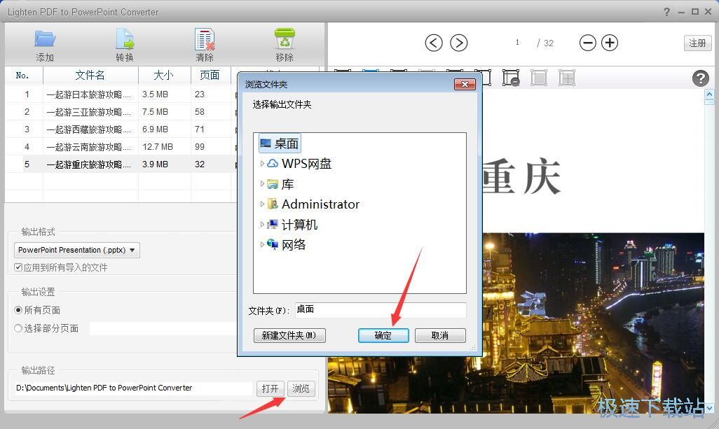 Lighten PDF to PowerPoint Converter 缩略图 07