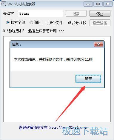 word文档搜索器图片