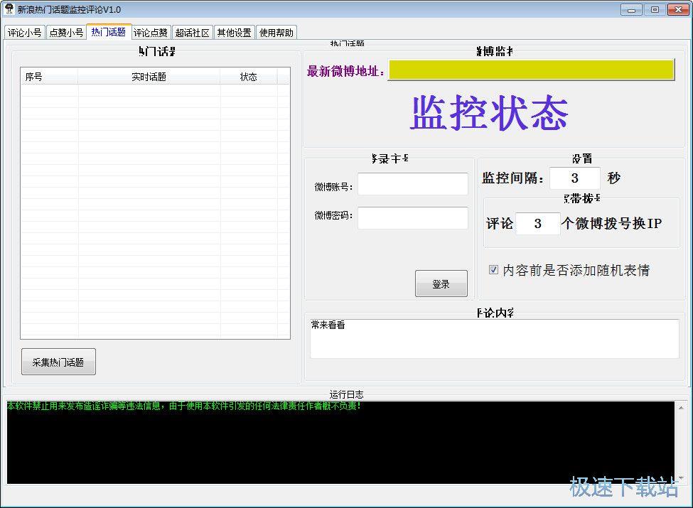 新浪热门话题监控评论软件 缩略图 03