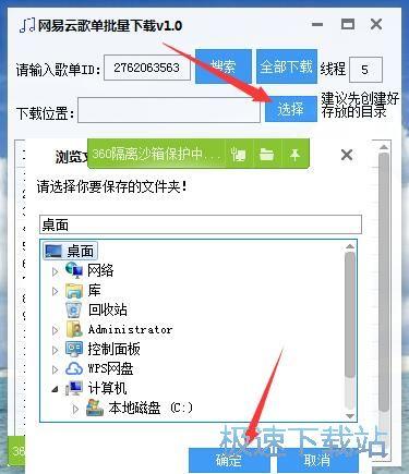 网易云音乐歌单批量下载软件下载