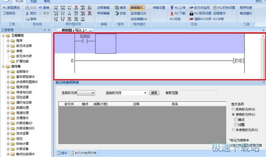plc软件