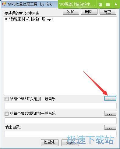 mp3添加开头结尾工具下载