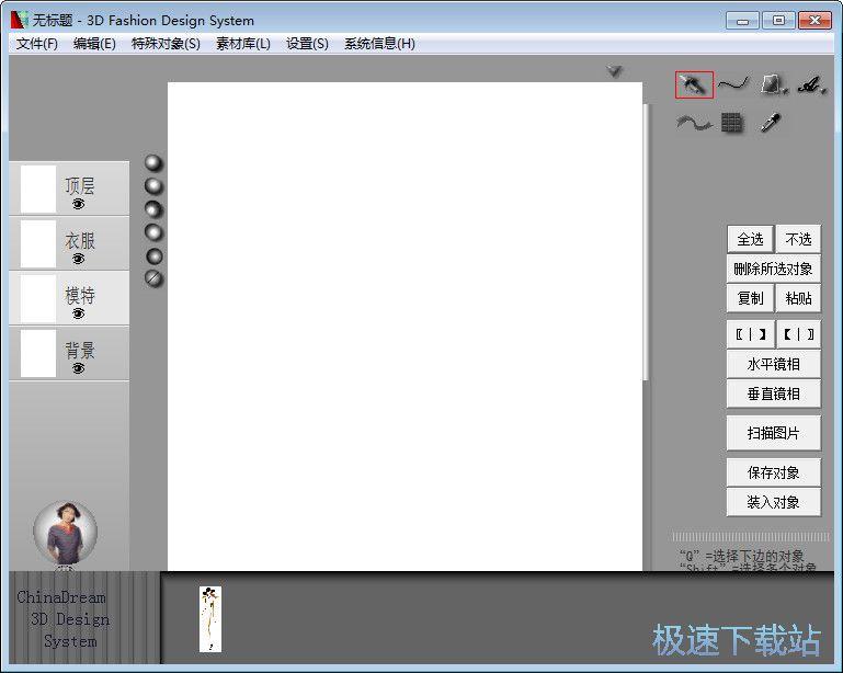 3D Fashion Design System 缩略图 01