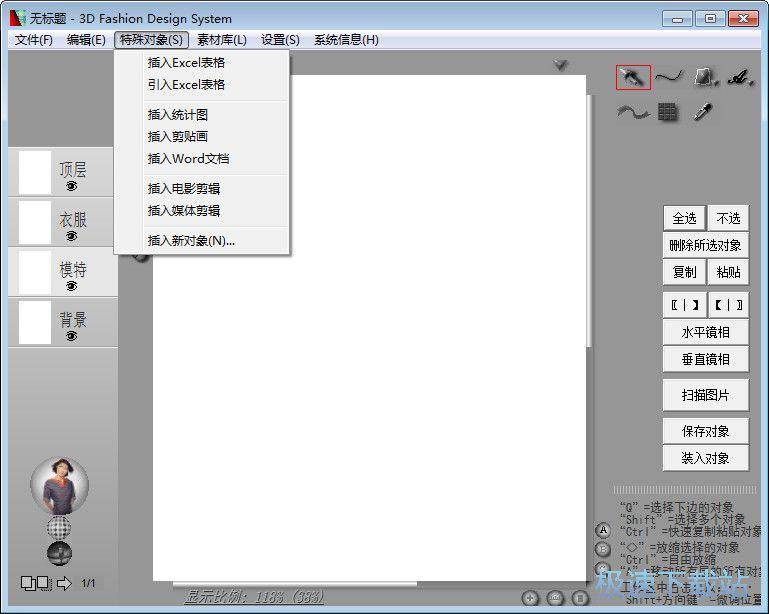 3d时装设计系统下载图片