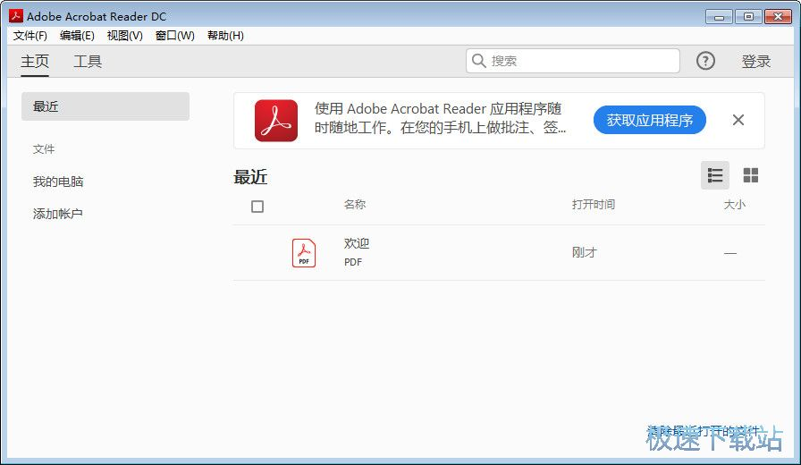 Adobe Acrobat Reader DC 缩略图 01