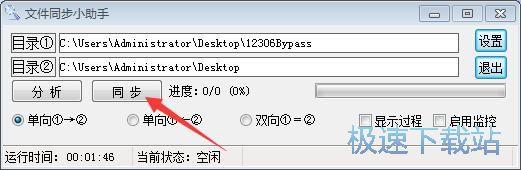 文件同步助手下载