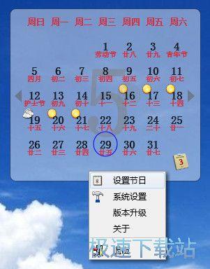 阳光日历图片