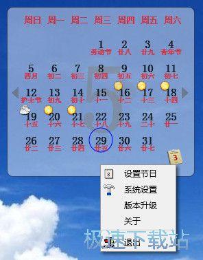 汇笨阳光日历图片