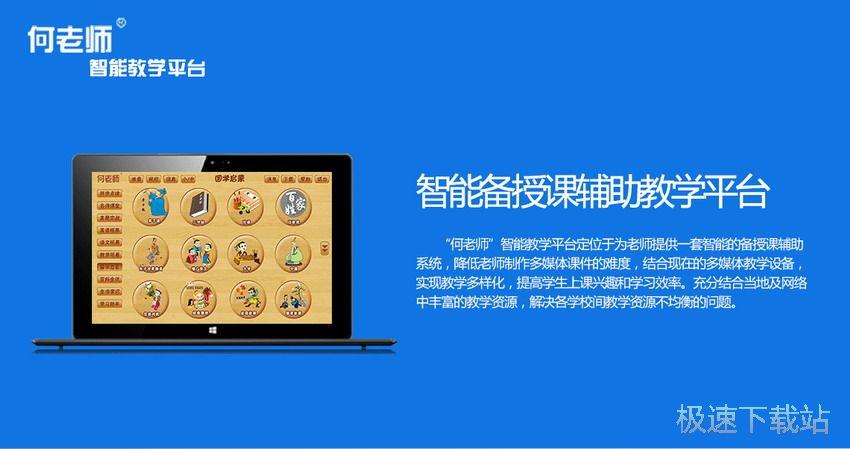教学平台图片