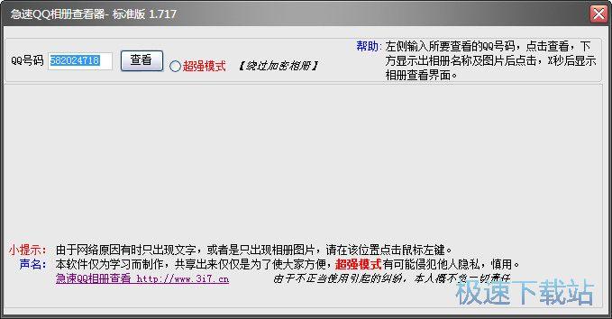 急速QQ相册查看器图片