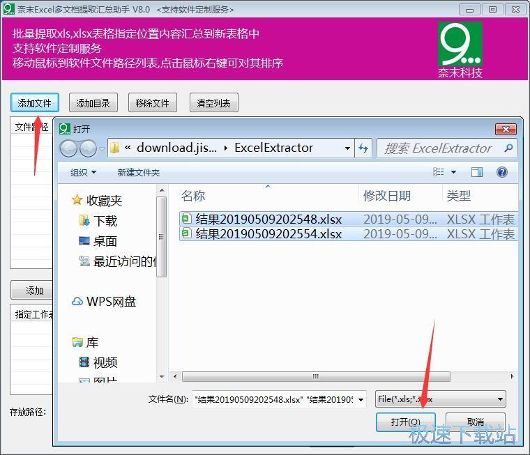 奈末Excel多文档提取汇总助手 缩略图 02